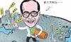 李嘉诚放极其危险信号:人民币资产或暴跌