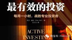 图书推荐:《最有效的投资》