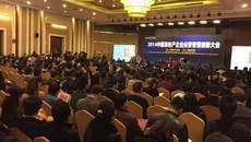 【蓝卡健康】出席中国房地产企业创新大会