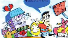 社科院报告:投资中国楼市不如去美国买房地产!
