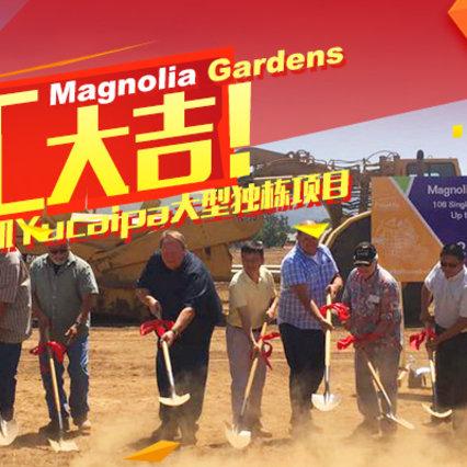 美澳居洛杉矶Yucaipa大型独栋项目Magnolia Gardens隆重开工!